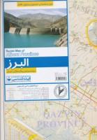 نقشه سیاحتی و گردشگری استان البرز کد 533 (گلاسه)