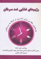 رژیم های غذایی ضد سرطان (5 قانون طلایی برای کاستن از ابتلا به سرطان)