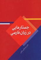 جستارهایی در زبان فارسی