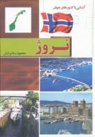 نروژ (آشنایی با کشورهای جهان)