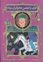 هفتگانه ی آذرک 5 (آذرک و انجمن جادوگران مرده)