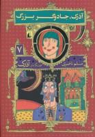 هفتگانه ی آذرک 7 (آذرک،جادوگر بزرگ)
