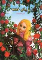 داستانهای عروسکی16 (زیبای خفته)