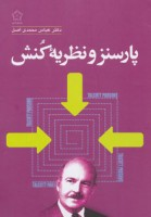 پارسنز و نظریه کنش