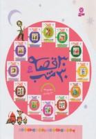 مجموعه 30 قصه 30 شب (12جلدی،باقاب)