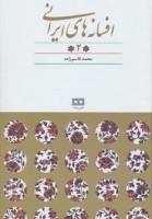 افسانه های ایرانی 2
