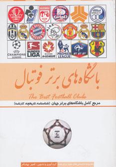 باشگاه های برتر فوتبال ایران و جهان
