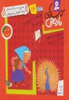 کتاب های نارنجی،هفته ی16 (آقا نقله در عروسی و 6 قصه ی دیگر)