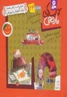 کتاب های نارنجی،هفته ی24 (سنگ مردم آزار و 6 قصه ی دیگر)