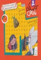 کتاب های نارنجی،هفته ی45 (سنجد خانم و 6 قصه ی دیگر)