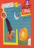 کتاب های نارنجی،هفته ی43 (دیواری که می ترسید و 6 قصه ی دیگر)،(گلاسه)
