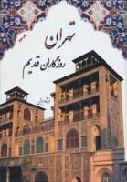 تهران روزگاران قدیم (باقاب)