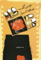 چنین گفت حافظ شیراز