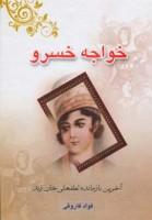 خواجه خسرو (آخرین بازمانده لطفعلی خان زند)