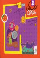 کتاب های نارنجی،هفته ی48 (کوله پشتی آقاغوله و 6 قصه ی دیگر)