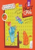 کتاب های نارنجی،هفته ی51 (بچه گرگ نازنین و 7 قصه ی دیگر)