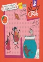 کتاب های نارنجی،هفته ی36 (لولو گرمایی و 6 قصه ی دیگر)،(گلاسه)