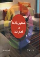 همنشینی رنگ ها در فضای خانه و زندگی