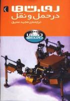 دنیای روبات ها (روبات ها در حمل و نقل)