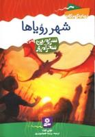 سرزمین سحرآمیز39 (شهر رویاها)