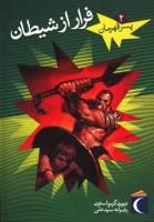 پسر قهرمان 2 (فرار از شیطان)