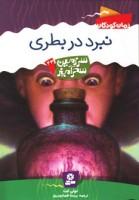 سرزمین سحرآمیز43 (نبرد در بطری)