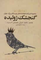 گنجشک ژولیده (مجموعه ای از قصه ها و افسانه های نویسندگان بزرگ جهان)