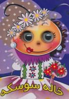 چشمی خاله سوسکه