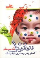 100 قانون تربیتی که هر پدر و مادری باید بداند (از یک تا هجده سالگی)