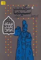 فرهنگ و تمدن ایرانی 5 (سرگذشت سینما در ایران)