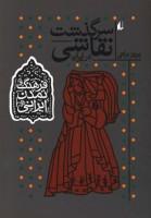 فرهنگ و تمدن ایرانی 2 (سرگذشت نقاشی در ایران)