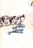 داستان های مدرن از نویسندگان معاصر ایران