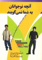 آنچه نوجوانان به شما نمی گویند (چگونگی گفتگو درباره هفت چیزی که نوجوانان با ما درمیان نمی گذارند)