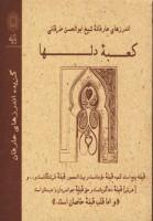 اندرزهای عارفانه شیخ ابوالحسن خرقانی (کعبه دلها)،(گزیده اندرزهای عارفانه)