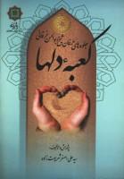 کعبه دلها (جلوه های عرفان شیخ ابوالحسن خرقانی)