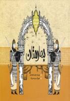 بهارستان (مجموعه قصه های کهن 1)