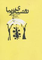 روشنای فریبا (یکصد و یک سروده در ایران و هند)