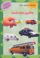 ماشین های امداد،همراه با برچسب (سرگرمی با وسایل نقلیه)،(گلاسه)