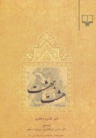 هشت بهشت (منظومه های عاشقانه ی ادب فارسی)