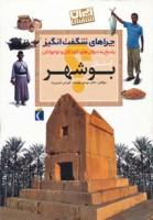 چراهای شگفت انگیز (ایران شناسی استان بوشهر)