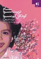 تربیت شنوایی کودکان کم شنوا (تولد تا 3 سالگی)