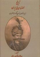 تاریخ نهضتهای ملی ایران (از بیداد مغولان تا اوج حکومت صفویان)