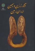 آثار زرین و سیمین ایران زمین