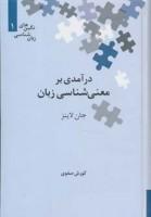درآمدی بر معنی شناسی زبان (نگین های زبان شناسی 1)