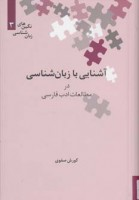 آشنایی با زبان شناسی در مطالعات ادب فارسی (نگین های زبان شناسی 3)