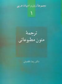 ترجمه متون مطبوعاتی (زبان و ادبیات عربی 1)