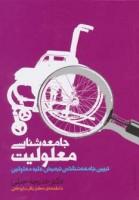 جامعه شناسی معلولیت