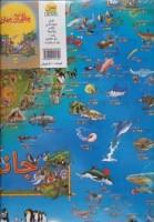 نقشه تصویری جانوران جهان