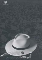 آی با کلاه