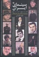 سینمای ایران امروز،دیروز (مصاحبه با سینماگران قبل و بعد از انقلاب)
